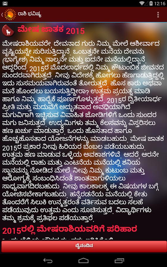 Rashi Bhavishya 2015 Kannada | Search Results | Calendar 2015