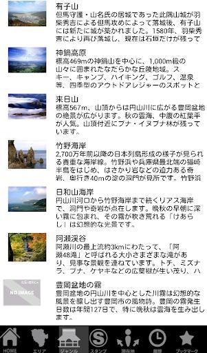 玩旅遊App|夢但馬免費|APP試玩