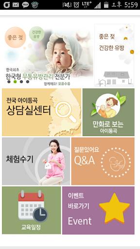 아이통곡 모유육아상담실