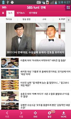 SBS funE 연예뉴스 - screenshot