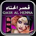 Qasr Al Henna - قصر الحناء icon