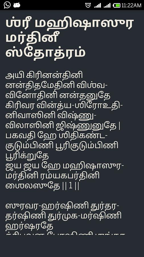 amman mantras in tamil all god mantras in tamil