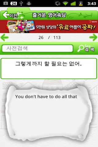 즐거운 영어속담- screenshot