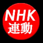 NHK Tweets Notifier