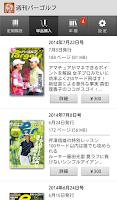 Screenshot of Weekly Pargolf(週刊パーゴルフ)