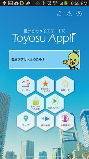 豊洲アプリ