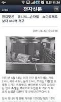 Screenshot of 전자신문