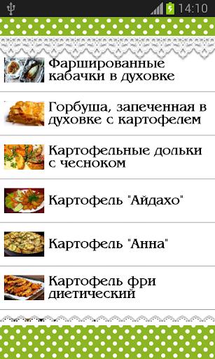 Блюда в духовке Рецепты