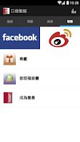 Screenshot of 口袋聖經