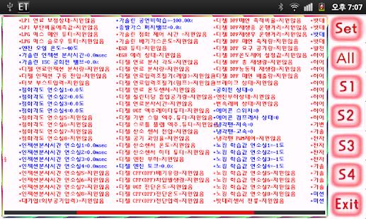 FreeOBD (kobd 이버젼은 페기 합니다. ) - screenshot thumbnail