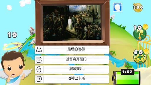 聖經測驗3D – 宗教遊戲