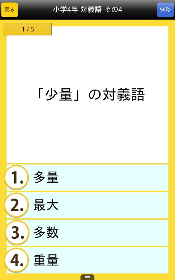 小学生手書き漢字ドリルDX ... : 四字熟語 ドリル : すべての講義