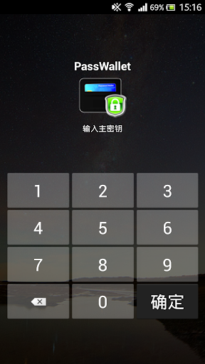 PassWallet 1.0 - 密码管理器