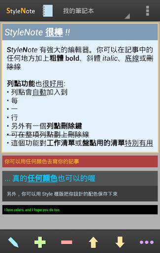 StyleNote 中文版 筆記記事本 + 便條小工具