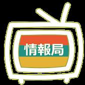 SEKAI NO OWARI情報局
