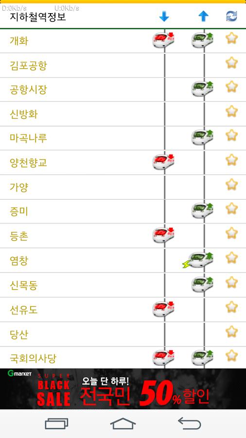 버스 와 지하철(실시간 버스,마을버스,서울지하철) - screenshot