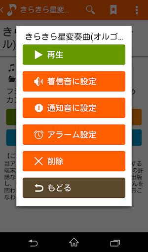 u7121u6599u7740u4fe1u97f3u30fbu30aau30ebu30b4u30fcu30ebu30fbu52b9u679cu97f3uff1au30b9u30deu30d5u30a9u30e1u30edu30c7u30a3u30d5u30eau30fc 2.0.28 Windows u7528 5