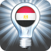 Egypt Flashlight