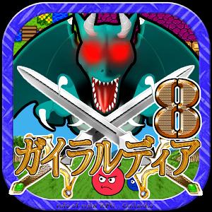 角色扮演のガイラルディア8 LOGO-記事Game