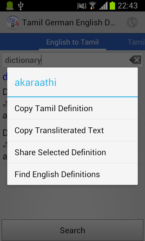 Tamil Dictionary EN<->TA<->DE- screenshot