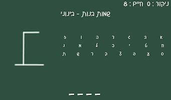 Screenshot of איש תלוי