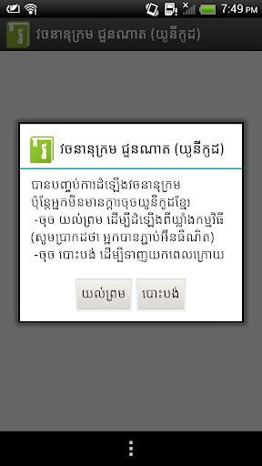 Khmer Choun Nath Dictionary