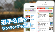 高校野球ニュース!のおすすめ画像5