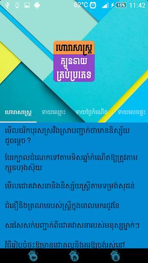 【免費娛樂App】Khmer Horoscope All-APP點子