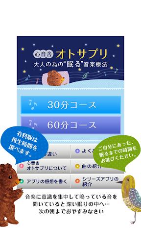 【免費健康App】眠る音楽療法 大人の為の睡眠導入 ~オトサプリ~(有料版)-APP點子