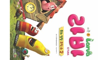 Screenshot of 라바 시즌1 - 2권 : 유쾌 발랄 코믹쇼