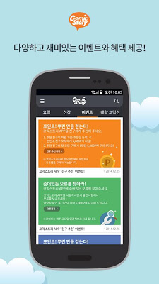 웹툰 만화 코믹스토리 LITE - screenshot