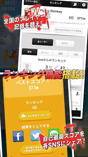 【免費動作App】Flying Donkey (フライングドンキー)-APP點子
