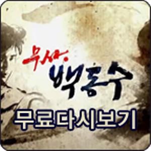 무사 백동수 무료다시보기-가입없음/TV드라마