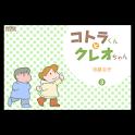 コトラくんとクレオちゃん 第3集 logo