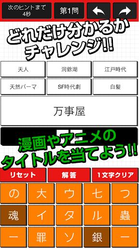 年代別漫画アニメ連想王〜穴埋めクイズ〜