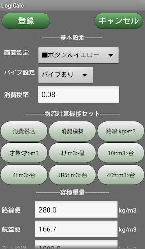 LogiCalc uff5e u7269u6d41u96fbu5353 uff5e 1.0.1 Windows u7528 5