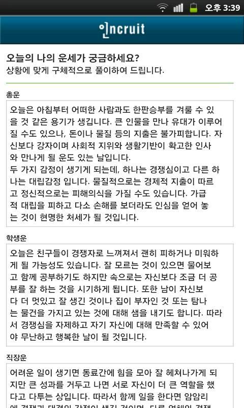 인크루트 무료운세 (2015년 업데이트) - screenshot