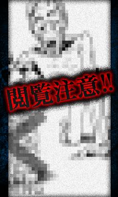 【閲覧注意】恐怖の奇病〜衝撃度150%!怖い都市伝説あり!〜のおすすめ画像4