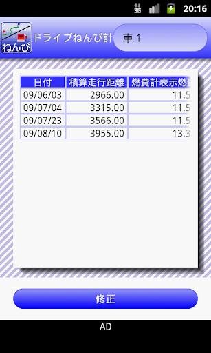 u30c9u30e9u30a4u30d6u306du3093u3074u8a08 1.5 Windows u7528 2