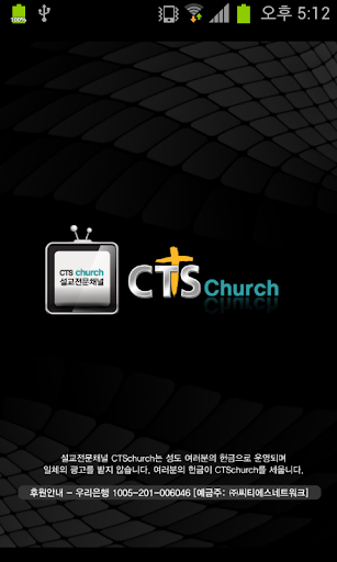 CTS CHURCH