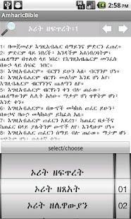 Dawit : Amharic Bible - screenshot thumbnail