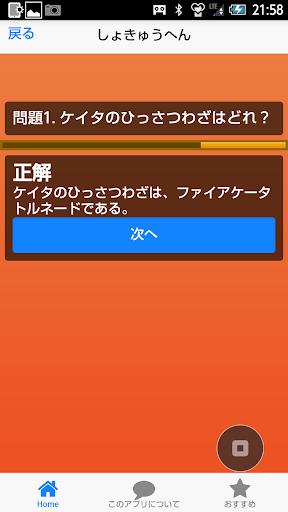 無料娱乐Appの妖怪必殺技クイズ|記事Game