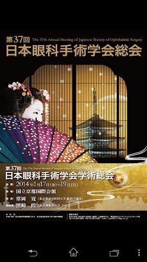第37回日本眼科手術学会学術総会