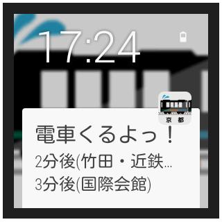 電車くるよっ!〜京都市営地下鉄版〜