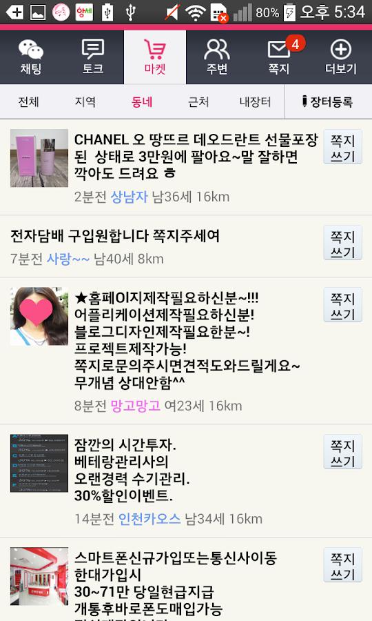영톡 - 랜덤채팅,즐톡,채팅친구- screenshot