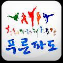 푸른파도태권도 icon
