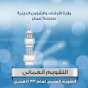 التقويم العماني logo