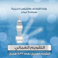 Omani Calendar 3.15