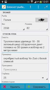 Блокнот рыболова Screenshot