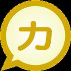 Katakana to Kanji MessagEase icon